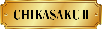 CHIKASAKUⅡ