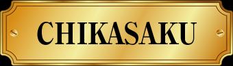 CHIKASAKU