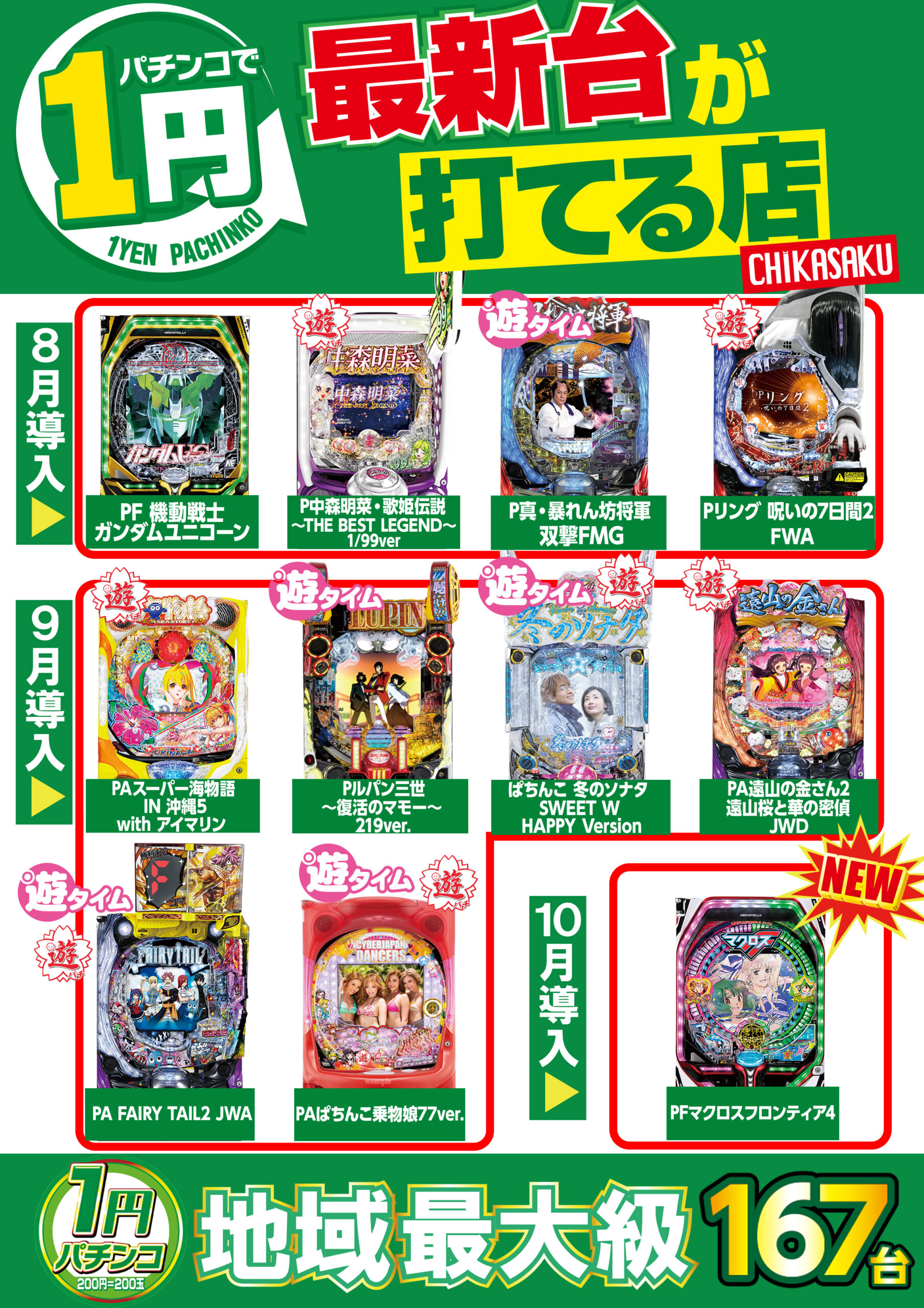 1円最新ラインナップ1004