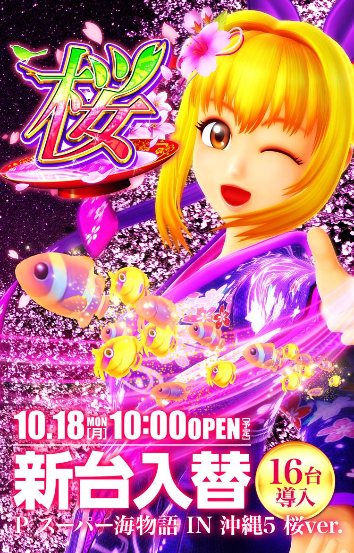 10/18 沖海桜